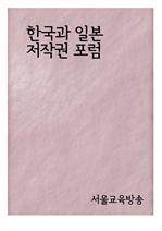 도서 이미지 - 한국과 일본 저작권 포럼