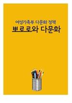 도서 이미지 - 뽀로로와 다문화 (여성가족부 다문화 정책)