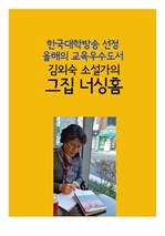 도서 이미지 - 김외숙 소설가의 그집 너싱홈 (한국대학방송 선정 올해의 교육우수도서)