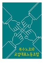 도서 이미지 - 복수노조와 교섭대표노동조합