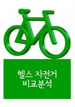 도서 이미지 - 스포츠 용품 헬스 자전거 비교분석