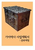 도서 이미지 - 가야역사 사업계획서 (문화재청)