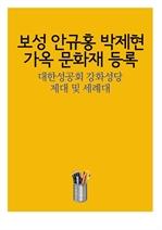 도서 이미지 - 보성 안규홍 박제현 가옥 문화재 등록 (대한성공회 강화성당 제대 및 세례대)