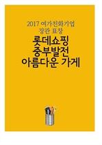 도서 이미지 - 롯데쇼핑, 중부발전, 아름다운 가게 (2017 여가친화기업 장관 표창)
