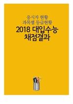 도서 이미지 - 2018 대입수능 채점결과 (응시자 현황, 과목별 등급현황)