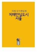 도서 이미지 - 치매안심도시-서울 (치매 국가책임제)
