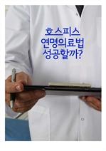 도서 이미지 - 호스피스, 연명의료법 성공할까? (김할머니 사건, 보라매 병원 사건)