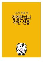 도서 이미지 - 김영란법과 착한 선물 (소가 웃을 일)