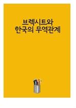 도서 이미지 - 브렉시트와 한국의 무역관계