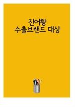 도서 이미지 - 진어황 수출브랜드 대상 (금상 락피쉬 고까스-고등어로 만든 수제 고까스)