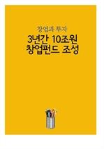 도서 이미지 - 3년간 10조원 창업펀드 조성 (창업과 투자)