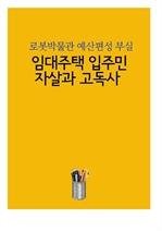 도서 이미지 - 임대주택 입주민 자살과 고독사 (로봇박물관 예산편성 부실)