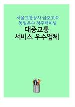 도서 이미지 - 대중교통 서비스 우수업체 (서울교통공사 금호고속 동일운수 청주터미널)