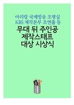 도서 이미지 - 무대 뒤 주인공 제작스태프 대상 시상식 (아리랑 국제방송 조명실, KBS 제작본부 조연출 등)