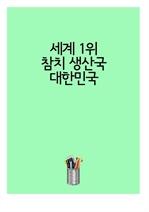 도서 이미지 - 세계 1위 참치 생산국 대한민국