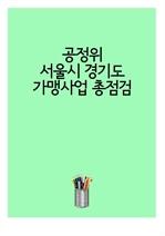 도서 이미지 - 공정위 서울시 경기도 가맹사업 총점검 (가맹본부에 속고 있는 가맹점의 애로사항)