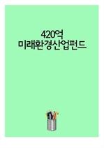 도서 이미지 - 420억 미래환경산업펀드
