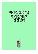도서 이미지 - 지하철 화장실 청각장애인 인권침해