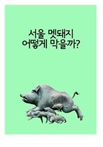 도서 이미지 - 서울 멧돼지 어떻게 막을까? (김광수 서울시의원 정책제안)