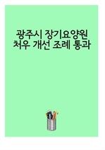 도서 이미지 - 광주시 장기요양원 처우 개선 조례 통과