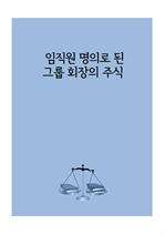 도서 이미지 - 임직원 명의로 된 그룹 회장의 주식