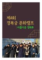 도서 이미지 - 제4회 경복궁 문화캠프 (아름다운 경회루)