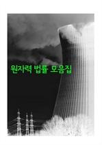 원자력 법률 모음집