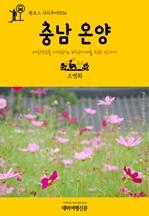 도서 이미지 - 원코스 시티투어036 충남 온양 대한민국을 여행하는 히치하이커를 위한 안내서