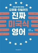 도서 이미지 - 김영철 타일러의 진짜 미국식 영어