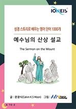 도서 이미지 - [오디오북] [성경 스토리로 배우는 영어 단어 1000개] 예수님의 산상 설교