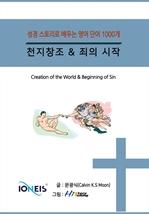 도서 이미지 - [오디오북] [성경 스토리로 배우는 영어 단어 1000개] 천지창조 & 죄의 시작