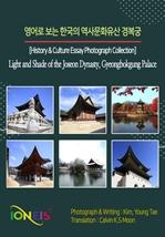 도서 이미지 - [오디오북] 영어로 보는 한국의 역사문화유산 경복궁 [History & Culture Essay Photograph Collection] Light and Shade of the