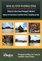 도서 이미지 - [오디오북] 영어로 보는 한국의 역사문화유산 창덕궁 [History & Culture Essay Photograph Collection] Healing on the Road lea