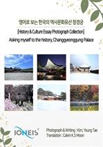 도서 이미지 - [오디오북] 영어로 보는 한국의 역사문화유산 창경궁 [History & Culture Essay Photograph Collection] Asking myself to the hi