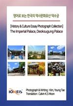 도서 이미지 - [오디오북] 영어로 보는 한국의 역사문화유산 덕수궁 [History & Culture Essay Photograph Collection] The Imperial Palace, De