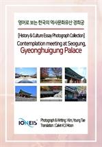 도서 이미지 - [오디오북] 영어로 보는 한국의 역사문화유산 경희궁 [History & Culture Essay Photograph Collection] Contemplation meeting a