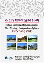 도서 이미지 - [오디오북] 영어로 보는 한국의 역사문화유산 효창공원 [History & Culture Essay Photograph Collection] Silent Shouting of Ind