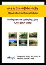 도서 이미지 - [오디오북] 영어로 보는 한국의 역사문화유산 사육신공원 [History & Culture Essay Photograph Collection] Leaving the names by
