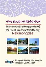 도서 이미지 - [오디오북] 영어로 보는 한국의 역사문화유산 낙성대 [History & Culture Essay Photograph Collection] The Site of fallen Star