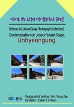 도서 이미지 - [오디오북] 영어로 보는 한국의 역사문화유산 운현궁 [History & Culture Essay Photograph Collection] Contemplation on Joseon