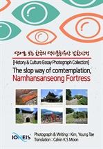 도서 이미지 - [오디오북] 영어로 보는 한국의 역사문화유산 남한산성 [History & Culture Essay Photograph Collection] The slop way of comtem