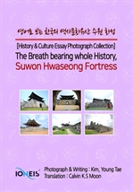 도서 이미지 - [오디오북] 영어로 보는 한국의 역사문화유산 수원 화성 [History & Culture Essay Photograph Collection] The Breath bearing wh