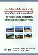 도서 이미지 - [오디오북] 영어로 보는 한국의 역사문화유산 하회마을과 양동마을 [History & Culture Essay Photograph Collection] The Villages wit