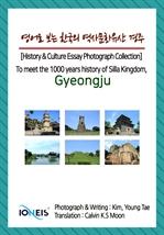 도서 이미지 - [오디오북] 영어로 보는 한국의 역사문화유산 경주 [History & Culture Essay Photograph Collection] To meet the 1000 years h