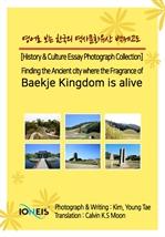 도서 이미지 - [오디오북] 영어로 보는 한국의 역사문화유산 백제고도 [History & Culture Essay Photograph Collection] Finding the Ancient ci