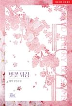 도서 이미지 - [합본] 벚꽃 튀김 (전2권/완결)
