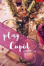 도서 이미지 - [합본] 플레이 큐피드(Play Cupid) (전2권/완결)
