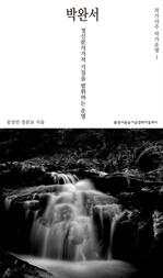 도서 이미지 - 작가사주 작가운명 1. 박완서