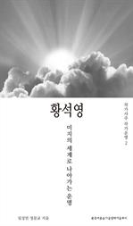 도서 이미지 - 작가사주 작가운명 2. 황석영