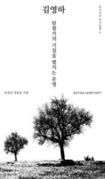도서 이미지 - 작가사주 작가운명 4. 김영하